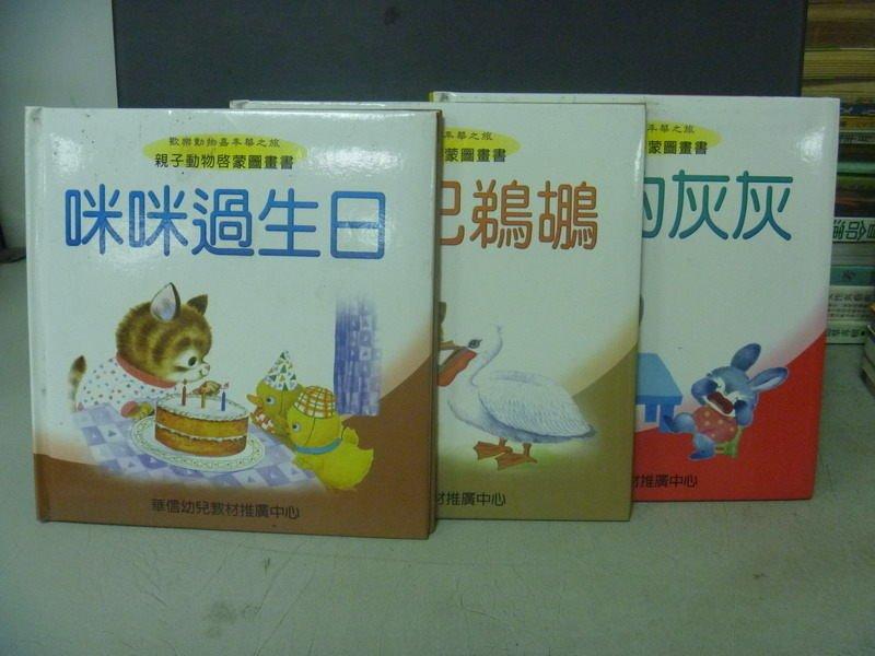 【書寶二手書T5/少年童書_KRI】咪咪過生日_大嘴巴鵜鶘_勇敢的灰灰_3本合售