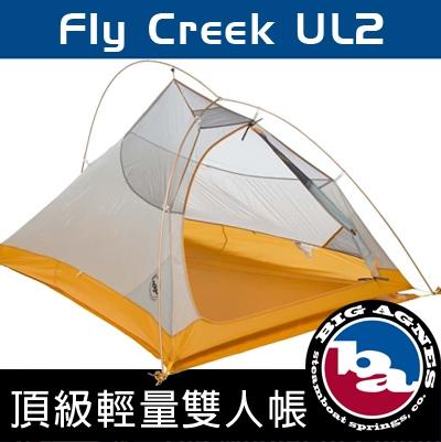 【鄉野情戶外用品店】 Big Agnes |美國| Fly Creek UL2 頂級輕量雙人帳篷/登山帳篷/TFLY214