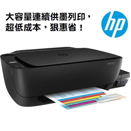 【HP 惠普】HP DeskJet GT 5820 All-in-One 印表機/大容量連續供墨無線事務機