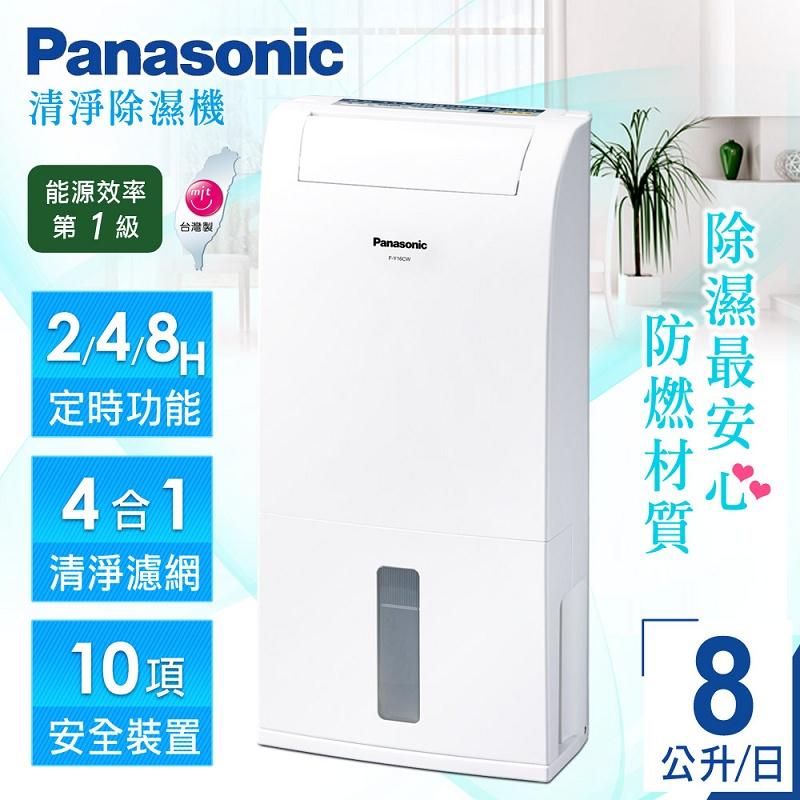 贈★韓國舒適毯【Panasonic國際牌】8L清淨除濕機/F-Y16CW