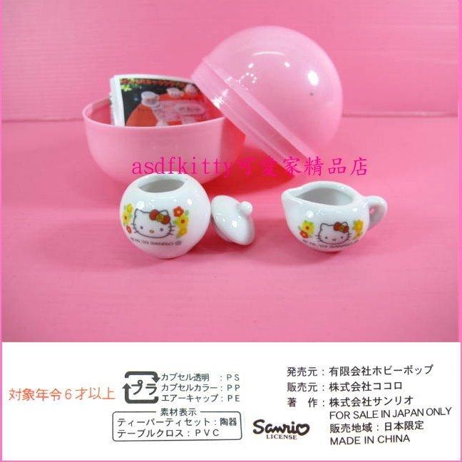 asdfkitty可愛家☆扭蛋系列-KITTY迷你糖罐+奶精壺擺飾-可當禮物或收藏品-2003年絕版商品-日本正版