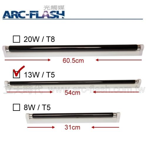 黑燈管 - 13W / T5
