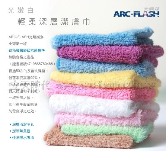 ARC-FLASH光觸媒光嫩白潔膚巾(15X20cm)─防霉、自淨、殺菌、脫臭