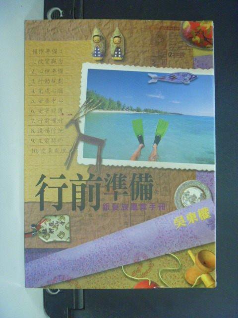【書寶二手書T8/財經企管_HDM】行前準備(銀髮族畢業手冊)_吳東權