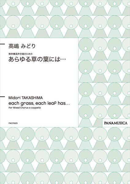【混聲四部無伴奏合唱譜】高嶋みどり:「あらゆる草の葉には…」 TAKASHIMA, Midori : each grass, each leaf has... for Mixed Chorus a cappella (Arayuru Kusa no Ha niwa)(SATB)