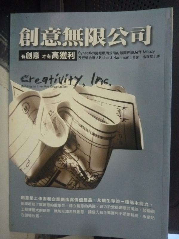 【書寶二手書T2/行銷_LNG】創意無限公司:有創意才有高獲利_集研