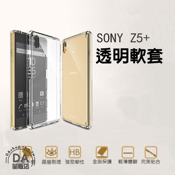 《DA量販店》SONY Z5 Premium TPU 軟殼 清水套 手機殼 保護套 極薄 透明(80-2728)