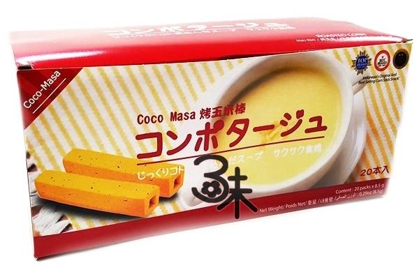(印尼) Coco Masa 烤玉米棒 1盒 170公克(內有 20 小包)  特價 78 元 【8994075260518】