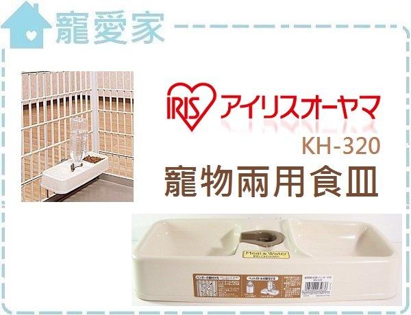 ☆寵愛家☆ IRIS 寵物兩用食皿 KH-320