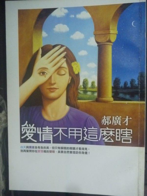 【書寶二手書T5/兩性關係_JQI】愛情不用這麼瞎_郝廣才