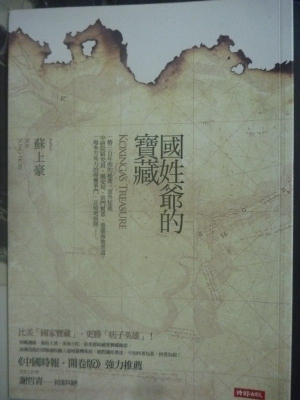 【書寶二手書T3/一般小說_JSG】國姓爺的寶藏_蘇上豪