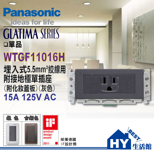 國際牌GLATIMA系列 5.5mm絞線用埋入式接地單插座 WTGF11016H【鋁合金蓋板另購】-《HY生活館》水電材料專賣店