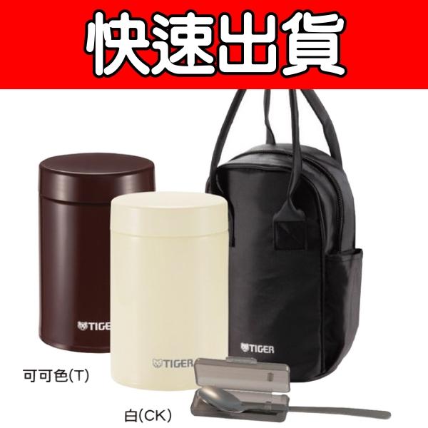 TIGER 虎牌【MCJ-A075】750cc不鏽鋼真空食物罐 【小蔡電器】