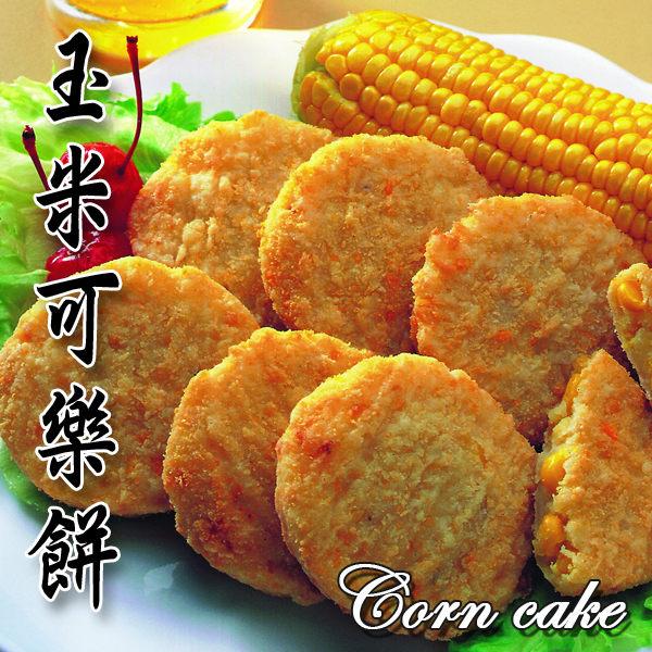 【鮮市集 】玉米可樂餅 600g/包