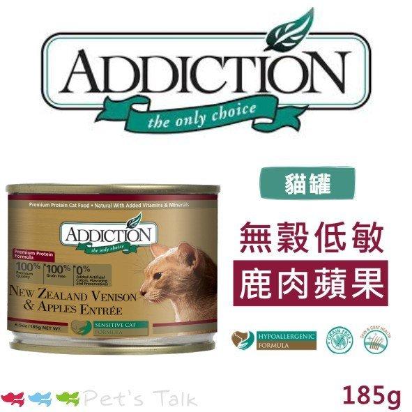 紐西蘭ADDICTION自然癮食主食罐-無穀鹿肉蘋果貓罐 185g *WDJ推薦* Pet's Talk