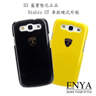 Samsung S3 藍寶堅尼正品 Diablo GT 車款硬式外殼 手機殼 Enya恩雅(郵寄免運)