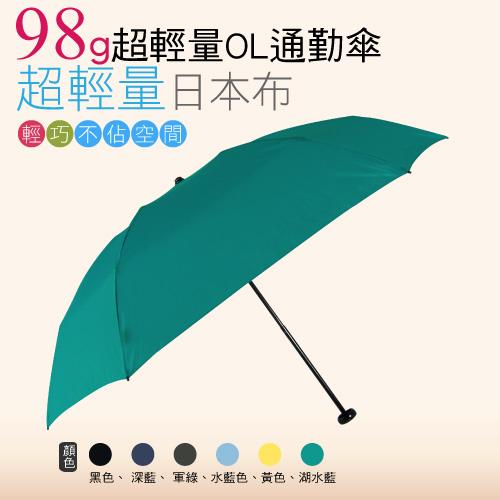 【momi宅便舖】98G超輕量通勤傘(湖水藍) / 抗UV /MIT洋傘/ 防曬傘 /雨傘 / 折傘 / 戶外用品