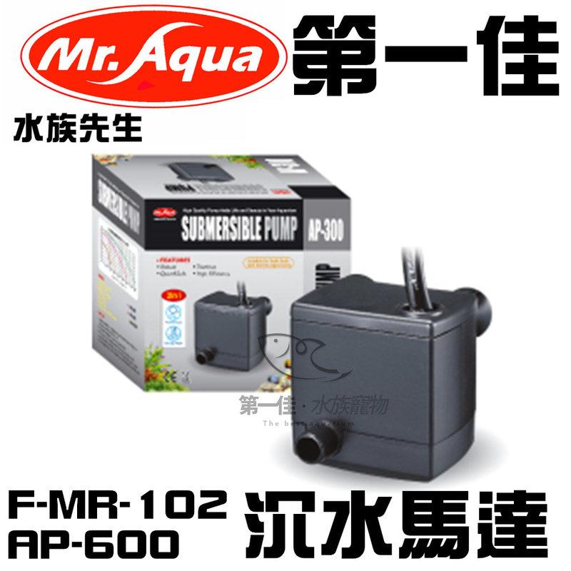 [第一佳水族寵物] 台灣水族先生MR.AQUA 沉水馬達 AP-600 300L/H