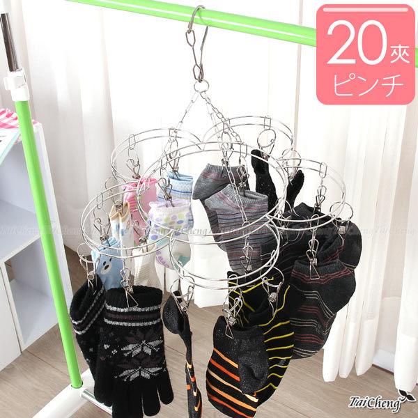 曬衣夾『鋼製20夾防風曬衣架-梅花』晾衣架陽台衣櫥衣櫃襪子內衣夾子 MAKINO