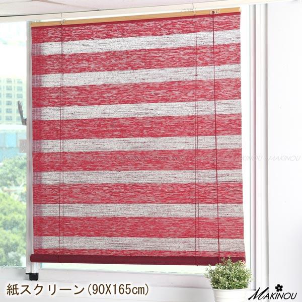 窗簾|日式和風橫紋捲簾-90x165CM-台灣製|日本牧野 門簾 遮光簾 竹簾 棉麻 MAKINO