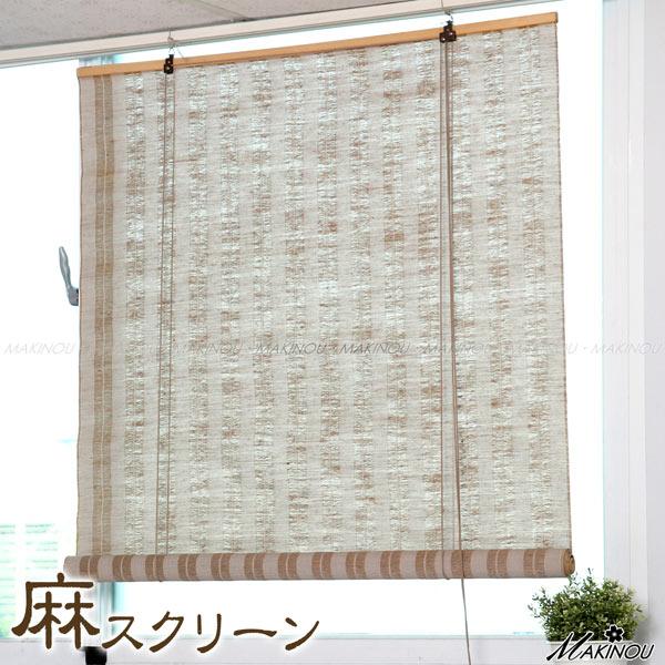 窗簾|日式自然風亞麻捲簾-88x180CM-台灣製| 日本牧野 門簾 遮光簾 竹簾 棉麻 MAKINO