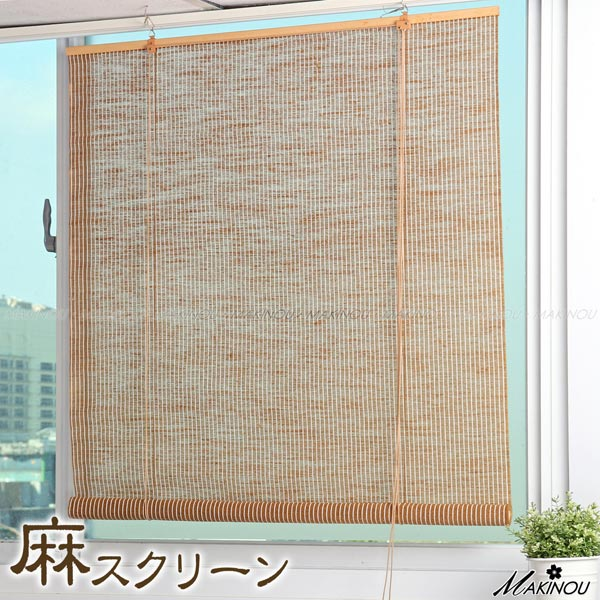 日本MAKINOU 窗簾|日式自然風亞麻捲簾-88x180CM-台灣製|門簾 遮光簾 竹簾 棉麻 MAKINO