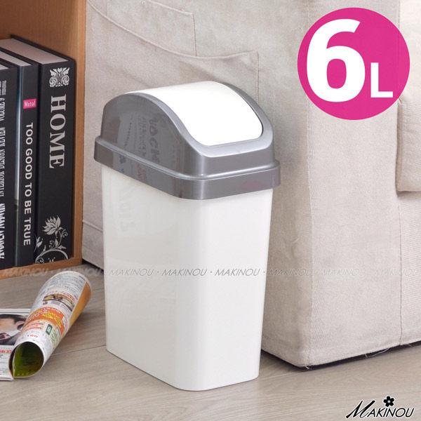 日本MAKINOU 垃圾桶|簡約搖蓋免掀垃圾桶-6L-台灣製|收納筒 收納箱 廚餘回收桶 廚房收納 MAKINO