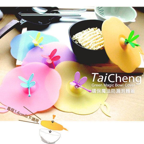 外銷貨底出清|環保矽膠防漏保鮮泡麵蓋-蜻蜓頭 |台灣製專利 日式無毒 通過SGS 牧野丁丁