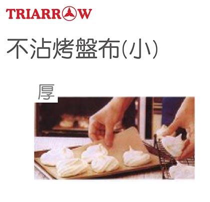 【三箭牌】厚款不沾烤盤布(小) NSB-03