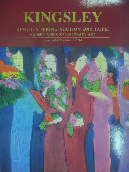 【書寶二手書T7/收藏_XAR】Kingsley spring auction2014_Mode..._2014/6