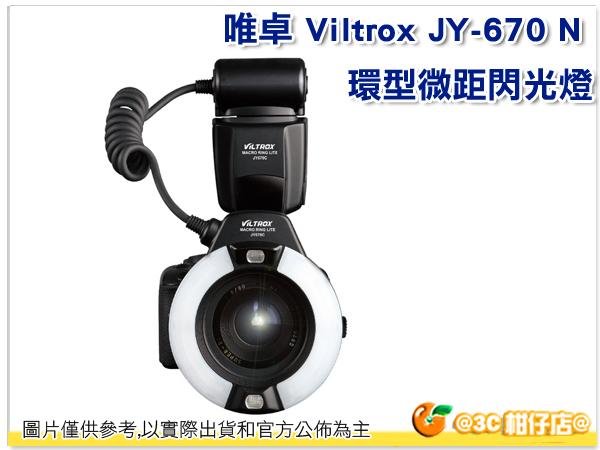 唯卓 VILTROX JY-670N E-TTL 環型閃光燈