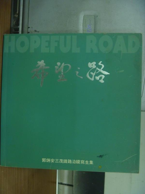 【書寶二手書T4/藝術_PCL】希望之路-郭炳安三茂鐵路沿線寫生集
