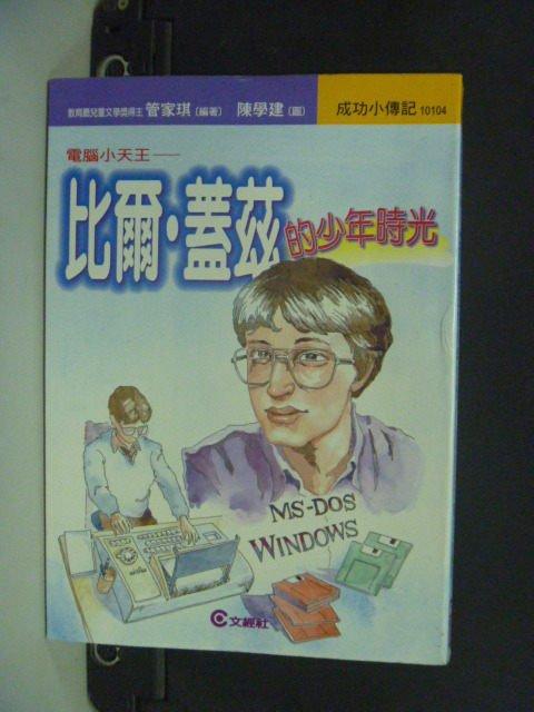 【書寶二手書T2/少年童書_ODJ】電腦小天王:比爾‧蓋茲的少年時光_管家琪