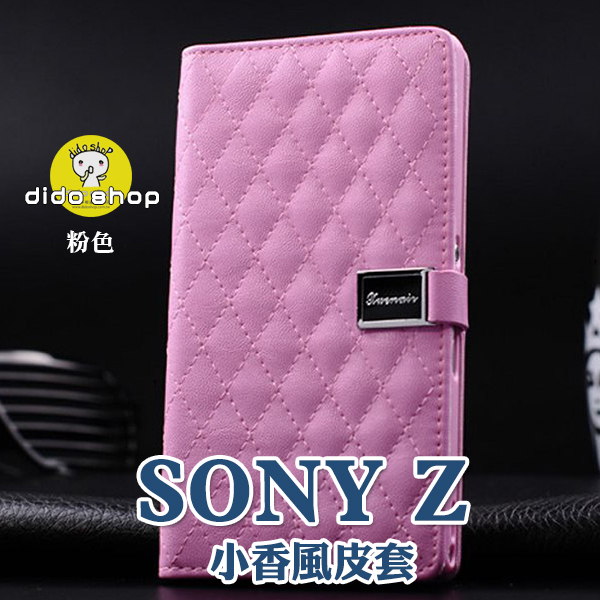 SONY Xperia Z  掀蓋式小香風手機皮套 手機殼 矽膠殼  XN018 【預購】
