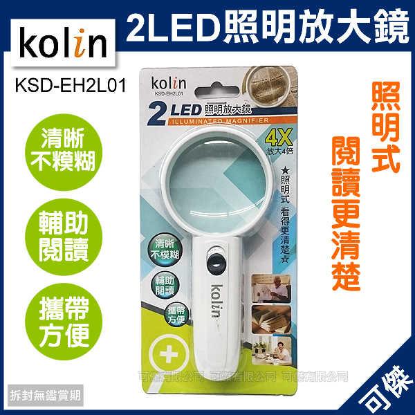 可傑  歌林 Kolin  KSD-EH2L01  2LED 照明放大鏡   清晰不模糊  輔助閱讀  攜帶方便