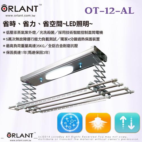 【歐蘭特 ORLANT】電動遙控升降曬衣架(OT-12-AL)(附基本安裝)