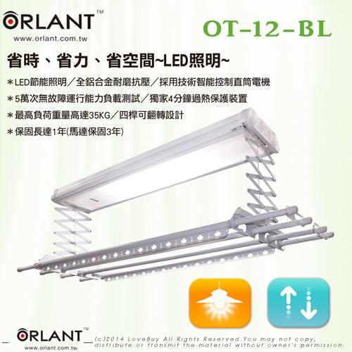 【歐蘭特 ORLANT】電動遙控升降曬衣架(OT-12-BL)(附基本安裝)