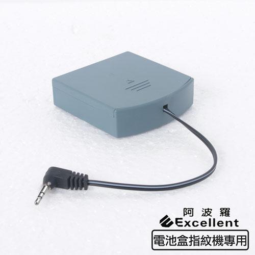 【阿波羅 Excellent】e世紀電子保險箱_專用電池盒(指紋機專用)