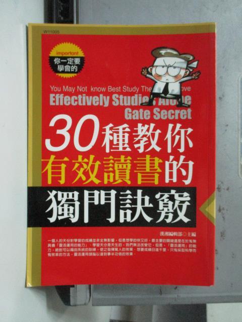 【書寶二手書T3/高中參考書_OUC】30種教你有效讀書的獨門訣竅