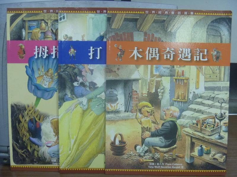 【書寶二手書T8/兒童文學_QAM】拇指姑娘_木偶奇遇記_打火匣_3本合售_世界經典童話選集