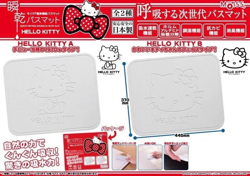 【真愛日本】日本製MOISS珪藻土踏墊-KT坐姿A   Hello Kitty 凱蒂貓   地墊  踏墊