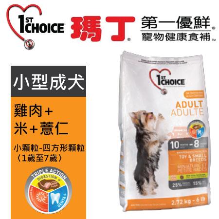 【恰恰】瑪丁小型成犬〈雞肉+米+薏仁〉- 1.5kg