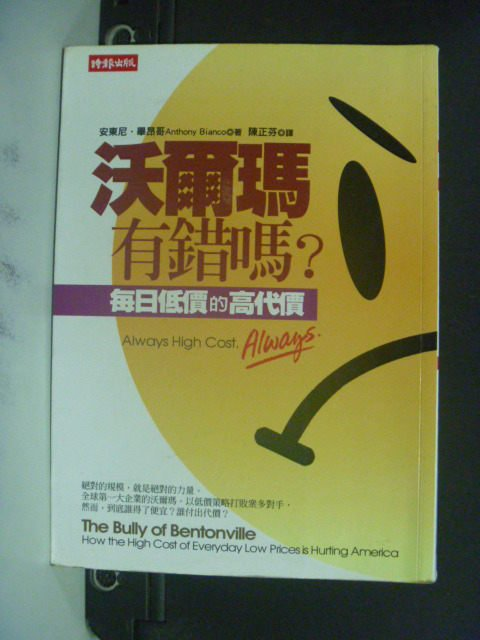 【書寶二手書T5/行銷_KKB】沃爾瑪有錯嗎_安東尼畢昂哥