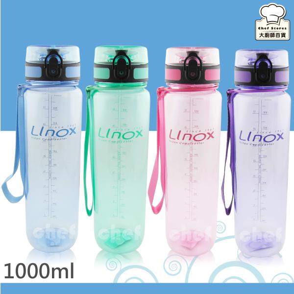 LINOX強力彈蓋太空瓶運動水壺1000ml兒童水壺-大廚師百貨