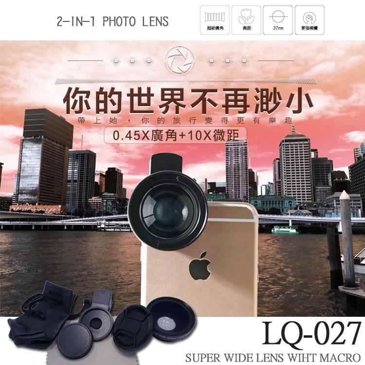 LQ-027 大口徑高清通用廣角鏡頭/0.45X廣角+10X微距/手機鏡頭/平板/自拍神器/Butterfly X920d/x920e蝴蝶機/X920S ButterflyS/B810 Butterfly2/3 SAMSUNG Note 1/2/3/4/5/N7000/N7100/N9000/N7505/edge N9150 SAMSUNG S6 EDGE+/S7/S7 EDGE/A8/J7/J5/J1/J3/E7