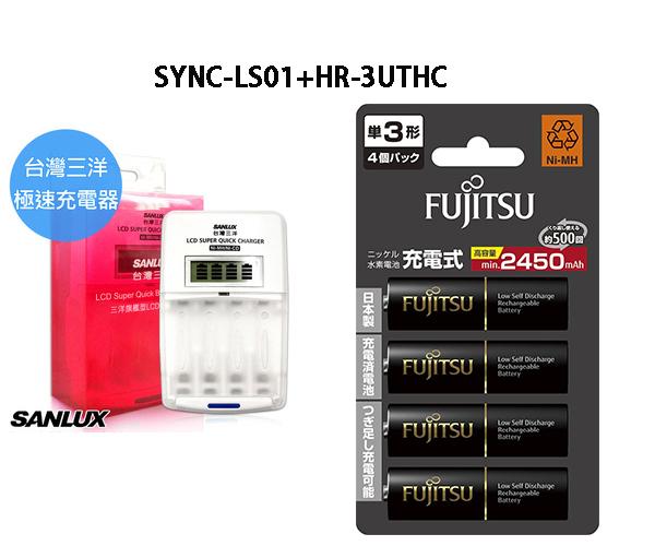 三洋SANLUX LCD充/放電器 SYNC-LS01搭配日本製Fujitsu 2450mAh 3號4顆,送電池盒