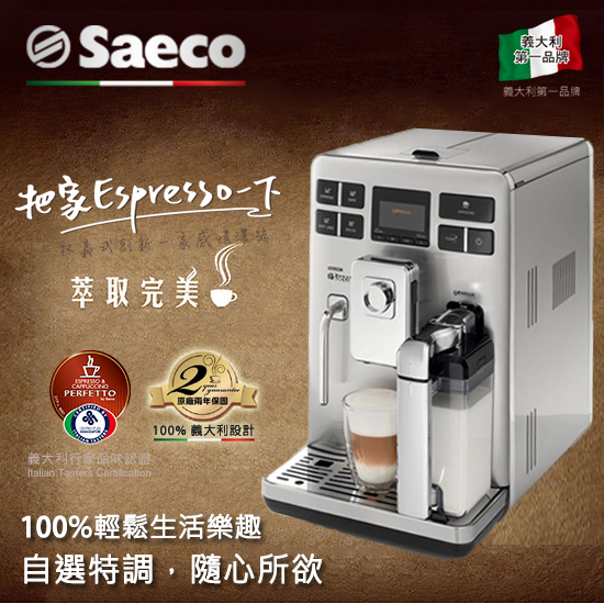 PHILIPS飛利浦  Saeco Exprelia 全自動義式咖啡機 HD-8856/HD8856