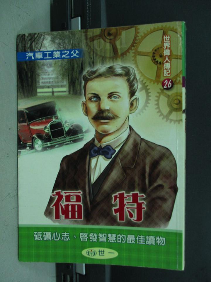 【書寶二手書T1/兒童文學_ISI】汽車工業之父-福特