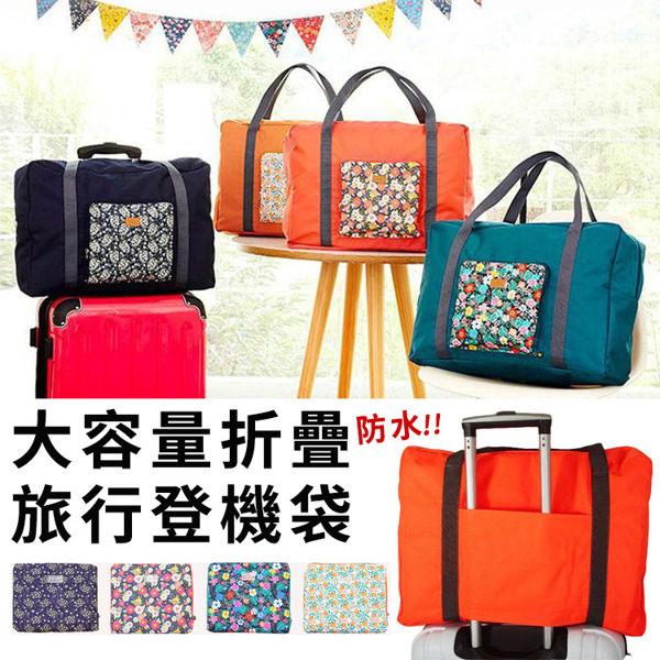 旅行袋-韓國碎花折疊收納行李包 防潑水 大容量行李拉杆包 旅行 置物 手提袋【AN SHOP】