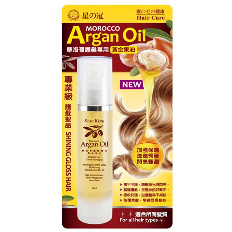 星之冠 摩洛哥護髮黃金果油 (50ml)